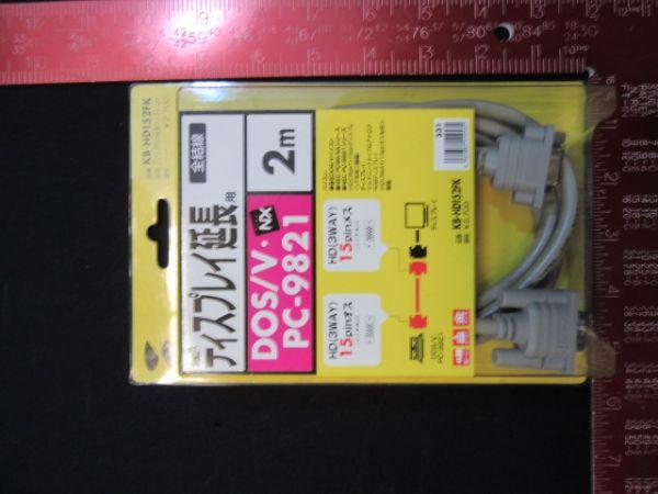 SANWA DENKI KB-HD152FK New ANALOG RGB EXTENSION CABLE